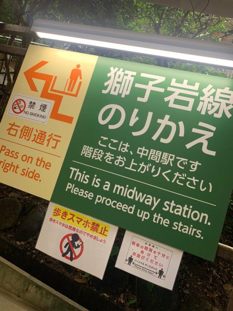 獅子岩乗り換え駅