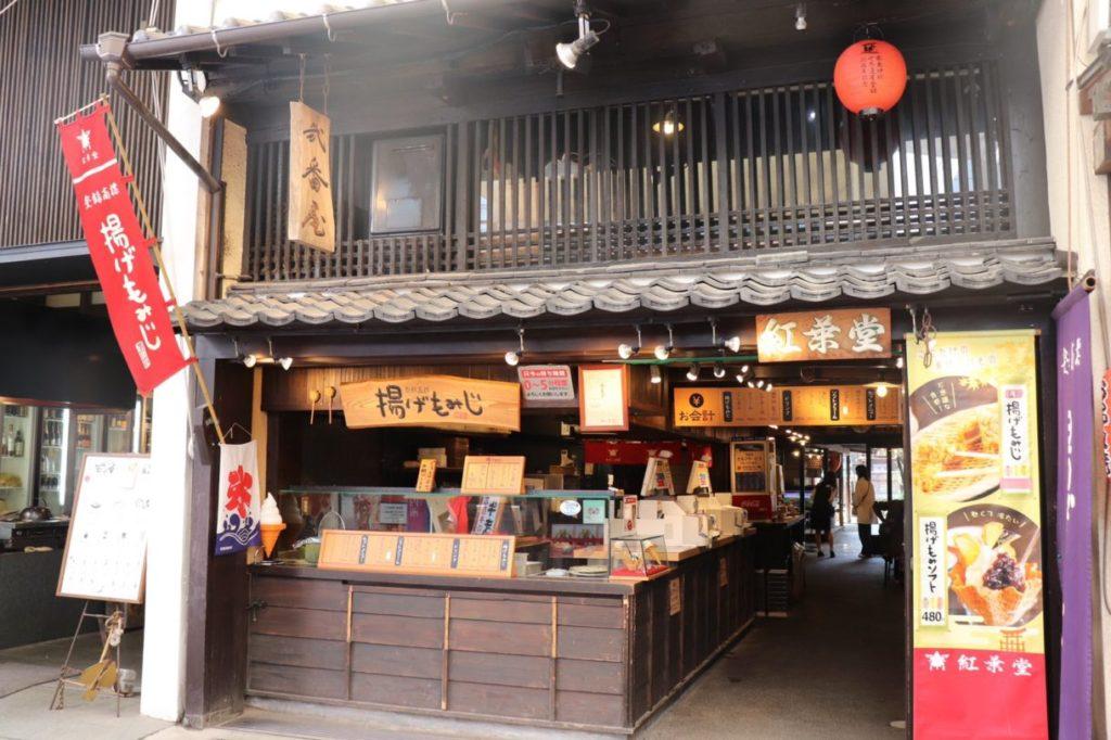 紅葉堂 弐番屋