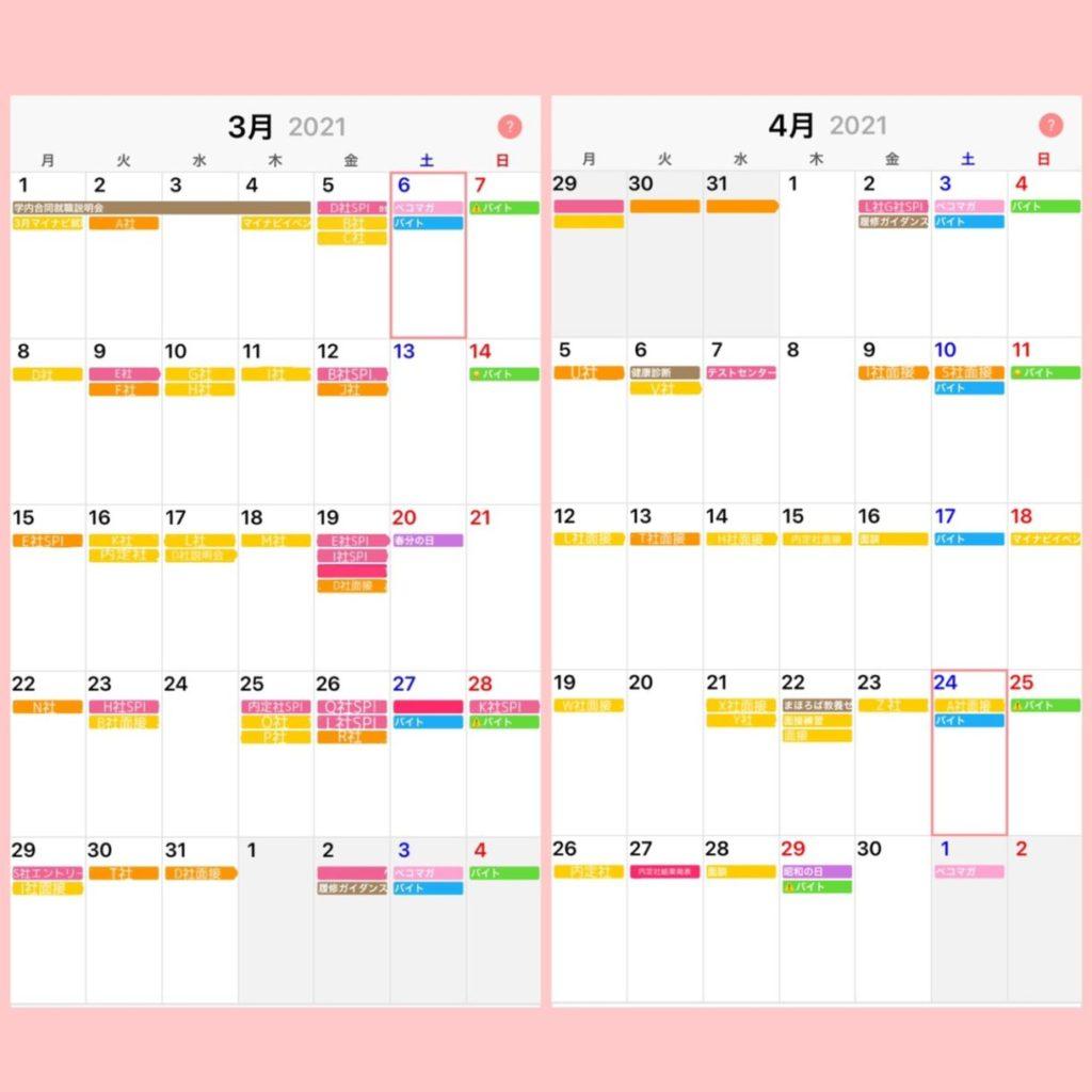 3月、4月のスケジュール